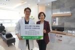 청주 연치과, 충북초록우산에 후원금 150만원 전달