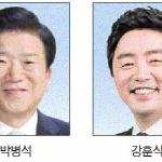 """""""지역인재 채용광역화로 역차별 막아야""""…박병석·강훈식 정책토론회 개최"""
