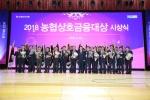 충남 13개농협, '농협상호금융대상' 수상 잇따라
