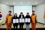 금산소방서, 화재안전특별조사 2기 시민참여단 위촉