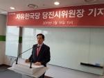 정용선 한국당 당진시위원장 기자회견