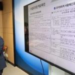사립유치원 적용 '에듀파인' 공개