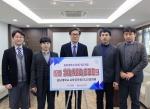 충남대 교육공무원협의회, 창업기금 2092만원 기부
