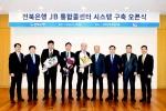 전북은행, JB 통합콜센터 시스템 오픈