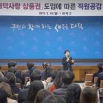 대전 대덕구, 지역화폐 직원 공감교육