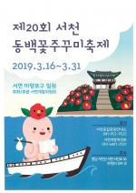 서천군 동백꽃·주꾸미 축제 캐릭터 개발