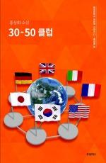 [문화엽서] 세계 최빈국서 선진국으로… 자랑스런 대한민국