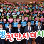 """대전여행 """"천만시대""""…대전방문의해 범시민추진위 출범"""
