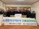 충북농협, 괴산 원도원 마을 방문·교류행사