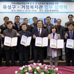 대전 유성구, 거점복지관 지역사회보장협의체 활성화를 위한 업무 협약 체결