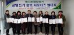 옥천농협, 공명선거 홍보 서포터즈 발대식
