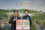 김현정 씨 증평복지재단에 기부금 전달