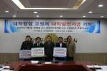 유원대 교수 창업자들, 발전기금 1600만원 기탁