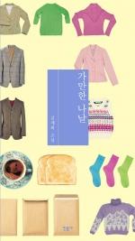 사소하지만 특별한 사회생활보고서…김세희 첫 소설집 '가만한 나날' 출간