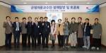 태안군, 군정자문교수단 정책탐방 진행