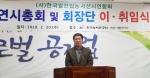 (사)한국쌀전업농 서산시연합회 김동윤 회장 취임