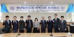 충남대 법률센터 '지역사회 공헌' 협약