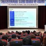 도안2차아이파크 인근 2-4지구 (1·15·32블럭) 복용동 개발 본격화