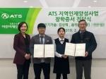 ATS, 지역인재 양성 장학증서 전달식