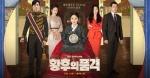 '황후의 품격', 폭력·선정성 논란 끝에 16.5% 종영