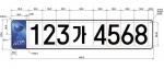 7자리로 늘린 새 자동차 번호판 9월부터 보급…홀로그램도 삽입