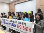 기간제 직원 상습 성희롱 청주시 공무원 '강등'