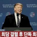 北美 핵담판 '제재 이견'으로 결렬…한반도정세 '시계제로'