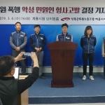 계룡시 공무원 노조, 공무원 폭행 악성 민원인 형사고발