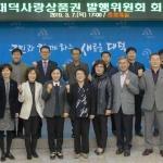 대전 대덕구, 지역경제 활성화를 위한 지역화폐 발행 본격 시동