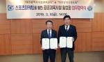 대전시설관리공단-시 체육회, 공공체육시설 MOU