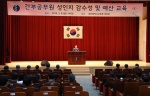 대전시교육청, 간부공무원 성인지 감수성·예산 교육