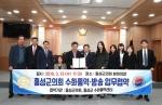 홍성군의회-수화통역센터 업무협약