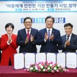 대전 유성구, '아동에게 안전한 기관 만들기 사업'업무협약 추진
