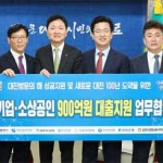 '지역경제 활성화' 대전시-금융기관 한뜻