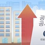 공동주택 공시가격 대전·세종 상승… 충남 충북 하락