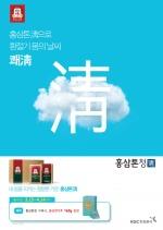 인삼공사 '홍삼톤 청' 프로모션
