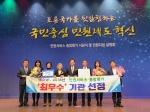 예산군 민원서비스 종합평가 '최우수'