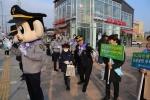 세종경찰署, 학교폭력 예방 캠페인