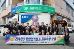 대전원예농협, 종합업적평가 '전국1위'