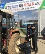충남농협 영농철 대비 농기계 무상점검