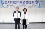 신협중앙회-커리어넷 대체인력뱅크 운영 업무협약
