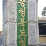 충북도 내년 국비 확보 '총력전'