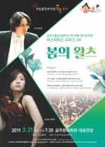 충남교향악단 21일 '봄의 왈츠' 정기연주회