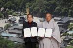 보은군-법주사, 속리산 신(神) 축제 업무협약