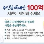 대전시, 내년 주민참여예산 시민제안 공모사업비 규모 대폭 확대