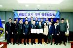 청주흥덕署-경찰발전위원회 업무협약 체결