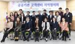 건보공단 대전본부, 9개 공공기관 고객센터와 지역협의회