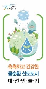 대전시 제27회 세계 물의 날 맞아 21~22일 기념행사