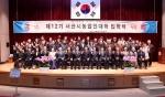 제12기 서산시농업인대학 입학식