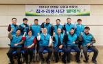 태안 '사랑과 희망의 집수리봉사단' 발대식